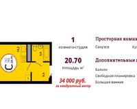 студия, 20.70 кв. м