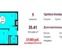 1-комнатная, 35.41 кв. м